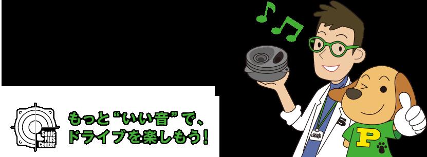 SonicPLUS ソニックプラスセンターいわき