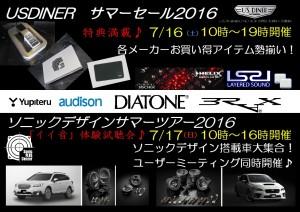 USDINER2016サマーセールB