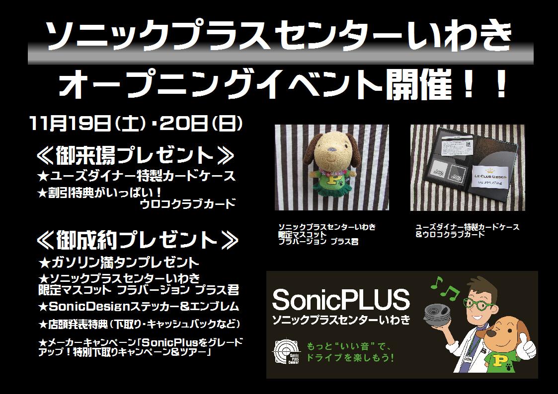 ソニックプラスセンターいわきOPENチラシ2